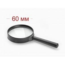 Увеличительное стекло 60 мм